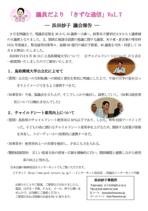 「きずな」vol.7�