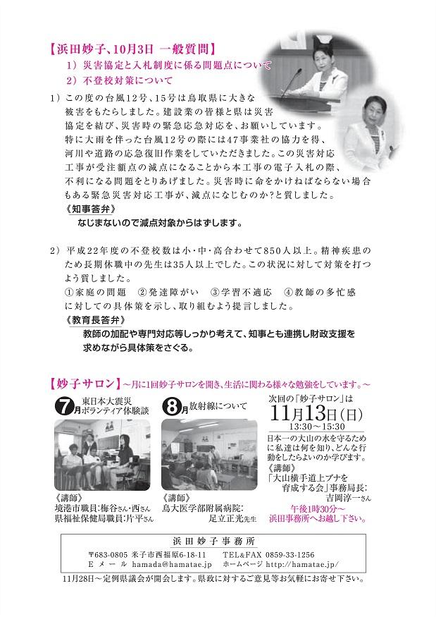 「きずな」vol.11�