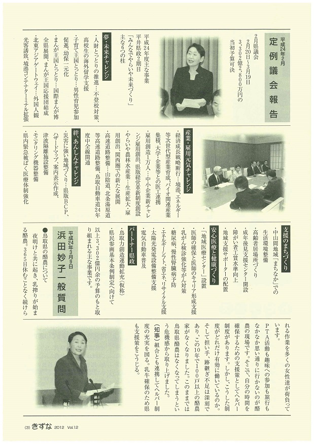「きずな」vol.12�