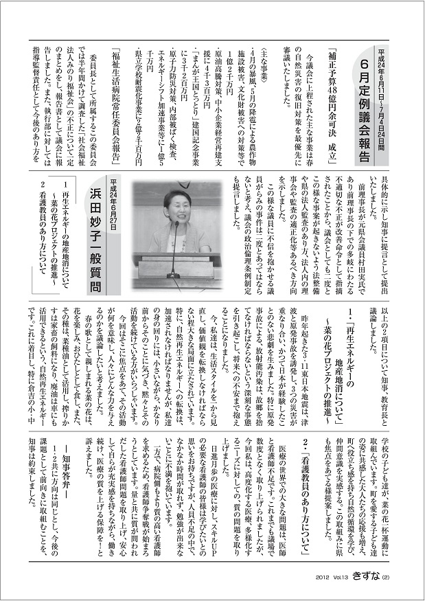 「きずな」vol.13�