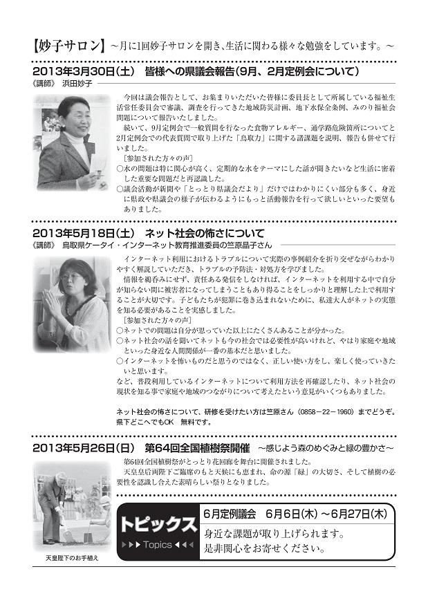 「きずな」vol.14�
