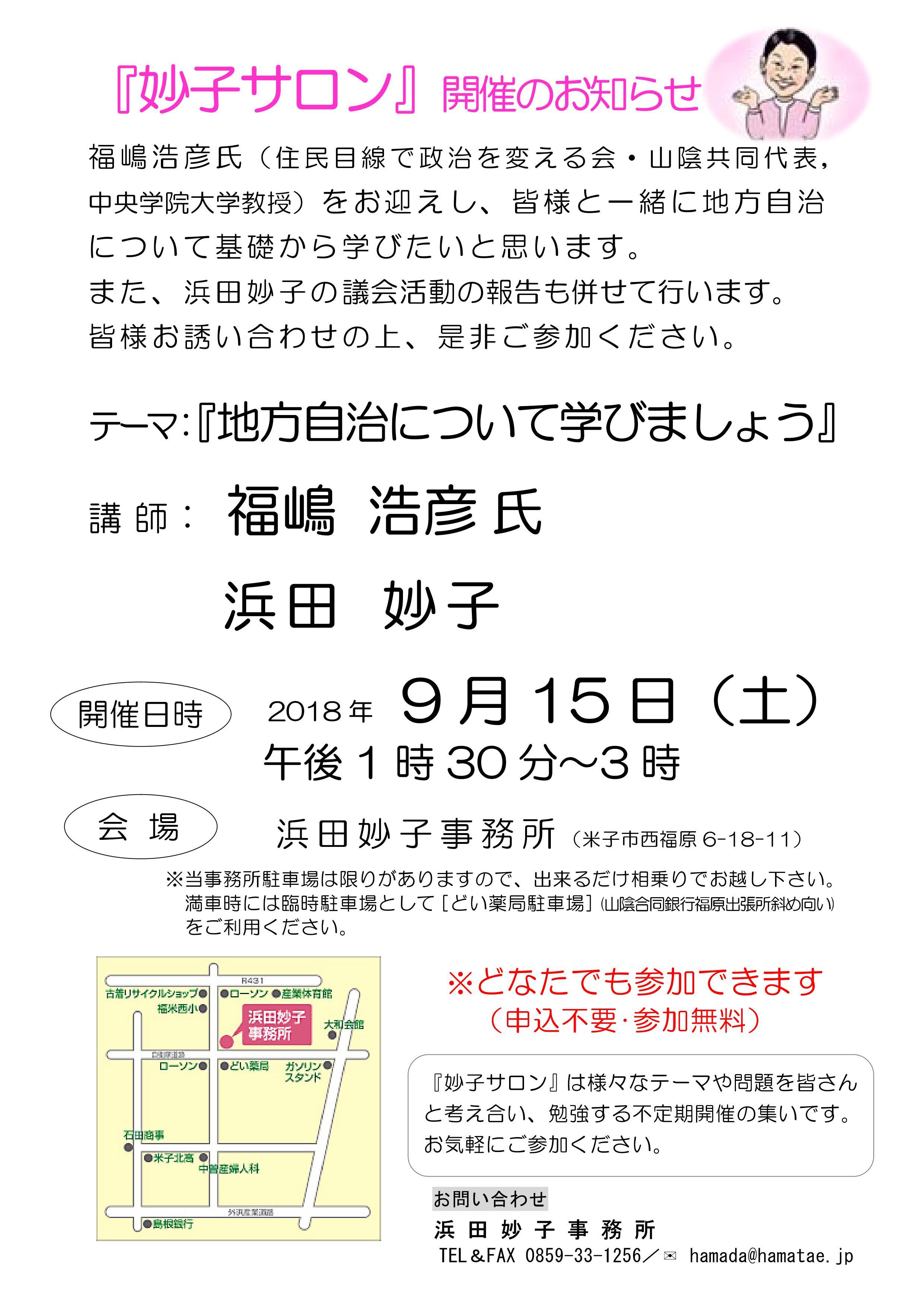 妙子サロン(2018.9.15地方自治について学びましょう)